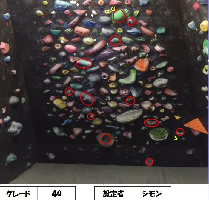 東京ボルダリング