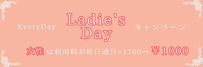 EveryDay LadysDay.jpg