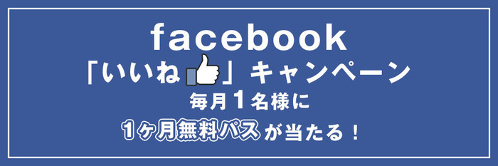 Facebook キャンペーン