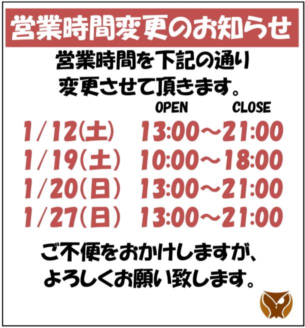 1月営業時間変更