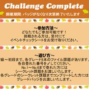 バッジイベント【Callenge Complete!!】