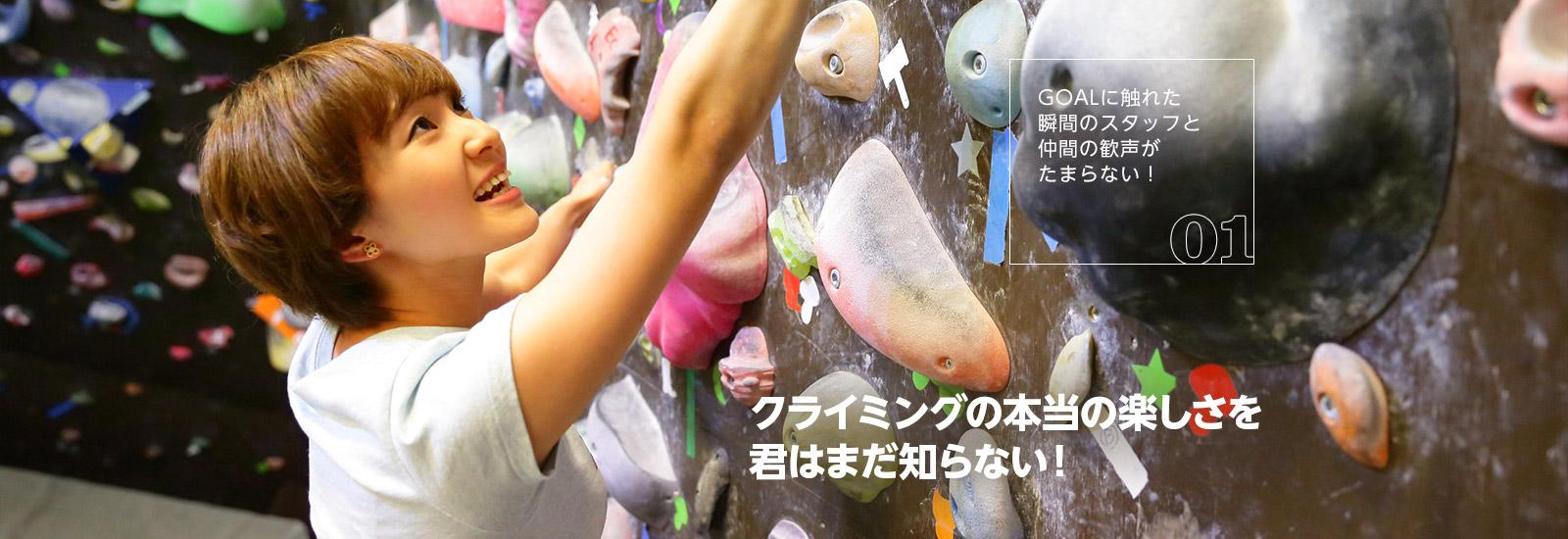 エバーフリークライミングジム 東中野店の画像