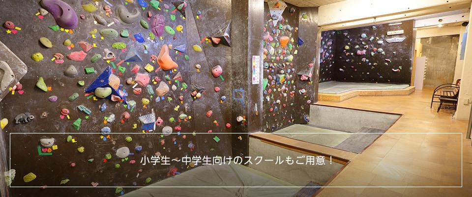 小学生〜中学生向けのスクールもご用意!
